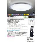 LEDシーリングライト ~12畳 TOSHIBA(東芝ライテック) LEDH82718X-LC 【LEDH82718XLC】