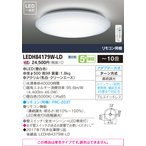LEDシーリングライト 10畳用 リモコン付 TOSHIBA(東芝ライテック) LEDH84179W-LD 【LEDH84179WLD】【LEDH84128W-LDと同クラス機種でより省エネタイプ】