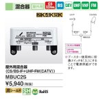 MBUC2S DXアンテナ 4K8K対応 混合 分波 器 CS BS-IF UHF FM CATV