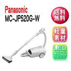 【送料無料】Panasonic パナソニック MC-JP520G-W(ホワイト) 紙パック掃除機【MCJP520GW】