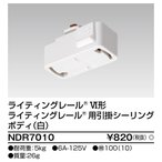 ライティングレール 引掛シーリングボディ(白) TOSHIBA(東芝ライテック) NDR7010 【NDR7010】