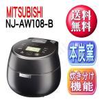 三菱電機 黒銀蒔 本炭釜 IHジャー炊飯器(5.5合炊き) NJ-AW108-B【NJAW108B】