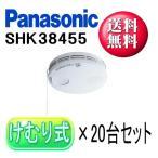 【20台セット・送料無料】住宅用火災警報器 (煙式火災報知器)  薄型 電池式 Panasonic(パナソニック ) けむり当番 SHK38455 (SH38455Kの後継機種)