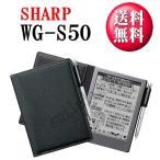 【新製品 10/13発売予定】 シャープ 電子ノート ブラック WG-S50【WGS50】