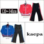 女の子 kaepa ケイパ 吸水速乾ジャージ上下セット LKJ-12615D/48マゼンタ/52ブルー/120cm 130cm 140cm /wdh/ (5