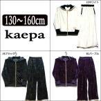 女の子 ケイパ高橋みなみプロデュース ベロア上下セットMTKG200・210/10ホワイト/19ブラック/81パープル /wdh/(5