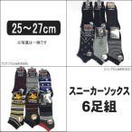 短袜 - 88)メンズ  スニーカーソックス 6足組 色柄おまかせ 靴下 25〜27cm set0066 set0152