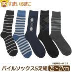其它 - メンズ 靴下 あったか パイル 厚地 ソックス 5足組 色柄 おまかせ set0127 /
