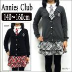 卒業式 子供スーツセット 女子 女の子 レイヤード風カーデ&スカート フォーマルスーツ 8515920 007グレー 009BK 140cm 150cm 160cm Annies Club j5515 (5 /