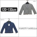 女の子 ソフトジャケット 1020501 VANITY VANILLA 12グレー 83ネイビー 120cm 130cm  j5529 /