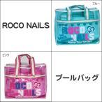 ショッピングプールバッグ プールバッグ 子供 女の子 223202 ブルー ピンク ROCO NAILS ロコネイル B0030 (5  /