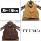 女の子 ボアベスト 1031120 61ベージュ 62ブラウン 80cm 90cm 95cm 100cm 120cm 110cm 120cm 130cm LITTLE POLPA  j5615 /