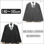 男の子 レイヤード風カーデ 54047 グレー ブラック 140cm 150cm 160cm 165cm MICHIKO LONDON ミチコ /