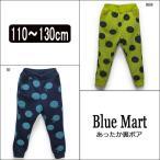 男の子 裏ボア 水玉 あったか スウェットパンツ 57517 黄緑 紺 110cm 120cm 130cm Blue Mart d5344 (5 /倉1