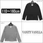 女の子 長袖Tシャツ 1020530 03ブラック 12グレー 110cm 120cm 130cm 140cm 150cm 160cm VANITY VANILLA j5651 /