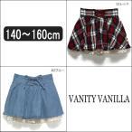 女の子 キュロットスカート 1059200 82ブルー 22レッド VANITY VANILLA j5653 /