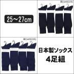 靴下 メンズ 日本製 ソックス 4足組 丈長め 25�27cm 黒 紺 set0225 set0226   /