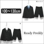 男の子 フォーマルスーツセット 5471-5400 黒 黒ストライプ 100cm 110cm 130cm Ready Freddy レディフレディ (5 /倉2