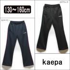 女の子 吸水速乾 ジャージパンツ KG353300 19ブラック 61ネイビー 130cm 140cm 150cm 160cm kaepa ケイパ ケーパ