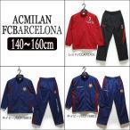 男の子 ジャージ 上下 セット ACミラン FCバルセロナ CCA72701 CCF76801 CCF76802 レッド ネイビー 140cm 150cm 160cm(5/倉1