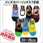 其它 - 靴下 メンズ カバーソックス 7足組 24〜26cm 色おまかせ set0247