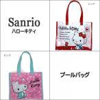 ショッピングプールバッグ ハローキティ 横型ビニールトート プールバッグ ビーチバッグ 女の子 B0084 レッド ピンク Sanrio/