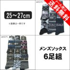 其它 - メンズ クルー丈ソックス 6足組 25〜27cm 色柄おまかせ set0274 set0275  /