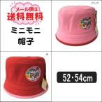 ミニモニ 帽子 女の子 子供 30307-37 52cm 54cm 赤 ピ