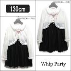 ショッピングボレロ ボレロ ワンピース 2点セット 子供 女の子 53016 130cm 099クロ(裾レース黒) 099クロ(裾レース白) Whip Party (5/