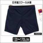 男子 クラレ 日本製 スクール水着 WN701D 120cm 130cm 140cm 150cmSS 160cmS 165cmM 170cmL 紺 /