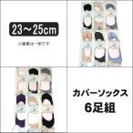 レディース カバーソックス 6足組 23〜25cm 色おまかせ set0292  /