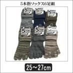 メンズ コットンMIX 5本指ソックス 6足組 25〜27cm set0305 /