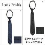 ジュニア用(150〜170cm対象)  ネクタイ&チーフ 男の子 女の子 9478-5661 黒 紺 Ready Freddy /
