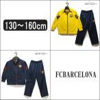 男の子 ジャージ 上下 セット CCF75048 130cm 140cm 150cm 160cm 33イエロー 61ネイビー FCバルセロナ FCBARCELONA 倉1(5
