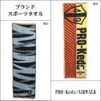 ブランド スポーツタオル 34×110cm 黄系 黒灰 PRO-Keds プロケッズ AIRWALK エアウォーク