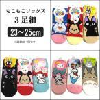 靴下 キャラクター もこもこ スニーカーソックス 3足組 23〜25cm 色柄おまかせ set0341 /