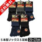 靴下 メンズ あったか ウールMIX 5本指ソックス 5足組 25〜27cm 色おまかせ かかとなし set0343 /