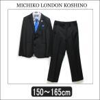卒業式 フォーマルスーツ スーツセット 男の子 子供 2601-5608 150cm 160cm 165cm 黒 ミチコロンドン MICHIKO LONDON (5