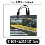 男の子 リアルシンカンセン マチアリ トート型 プールバッグ 064797 B0091 Sanrio サンリオ /
