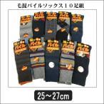 其它 - 靴下 メンズ 毛混 パイル ソックス 10足組 set0357 色柄おまかせ (5/