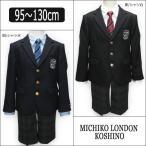 ミチコ ロンドン 男の子 フォーマル スーツ 110cm 120cm 130cm 黒/シャツ白 紺/シャツ水 2671-5400 (51
