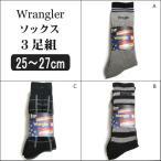 靴下 メンズ ラングラー 底パイル クルー丈ソックス 3足組 25〜27cm Aふくらはぎライン Bボーダー C格子 set0360 /