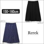 裏シャギースカート 女の子 子供 206913 150cm 160cm 03ブラック 83ネイビー Rerek レレク /