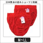 ショッピングショーツ 下着 レディース 日本製 綿100% 赤の恵み ショーツ 2枚組 7482 7483 7484 M L LL 赤 set0369 /