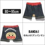 ベビー 水着 アンパンマン 男の子 パンツ SA9816 80cm 90cm 95cm  紺 BANDAI バンダイ ANPANMAN アンパンマン /