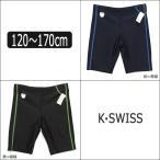 スクール水着 男子 男の子 ロング丈 30551424 120cm 130cm 140cm 150cm 160cm 170cm 紺×青線 黒×緑線 K・SWISS