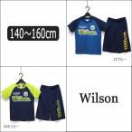 子供服 半袖 Tシャツ ジャージ 上下セット 男の子 吸汗速乾 WX5698 140cm 150cm 160cm 12ブルー 20ネイビー Wilson ウイルソン