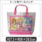 ショッピングプールバッグ プールバッグ Go!プリンセスプリキュア トート型 女の子 日本製  ピンク b0146