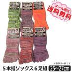 靴下 メンズ 5本指 ショートソックス カラフル 6足組 25〜27cm 色おまかせ かかとなし set0401 /
