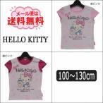 子供服 半袖 Tシャツ ハローキティ 女の子 742KT1021 100cm 110cm 120cm 130cm 薄ピンク 濃ピンク HELLO KITTY サンリオ Sanrio